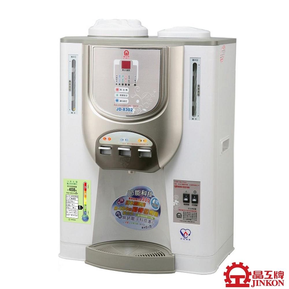晶工牌11L節能環保冰溫熱開飲機(JD-8302)