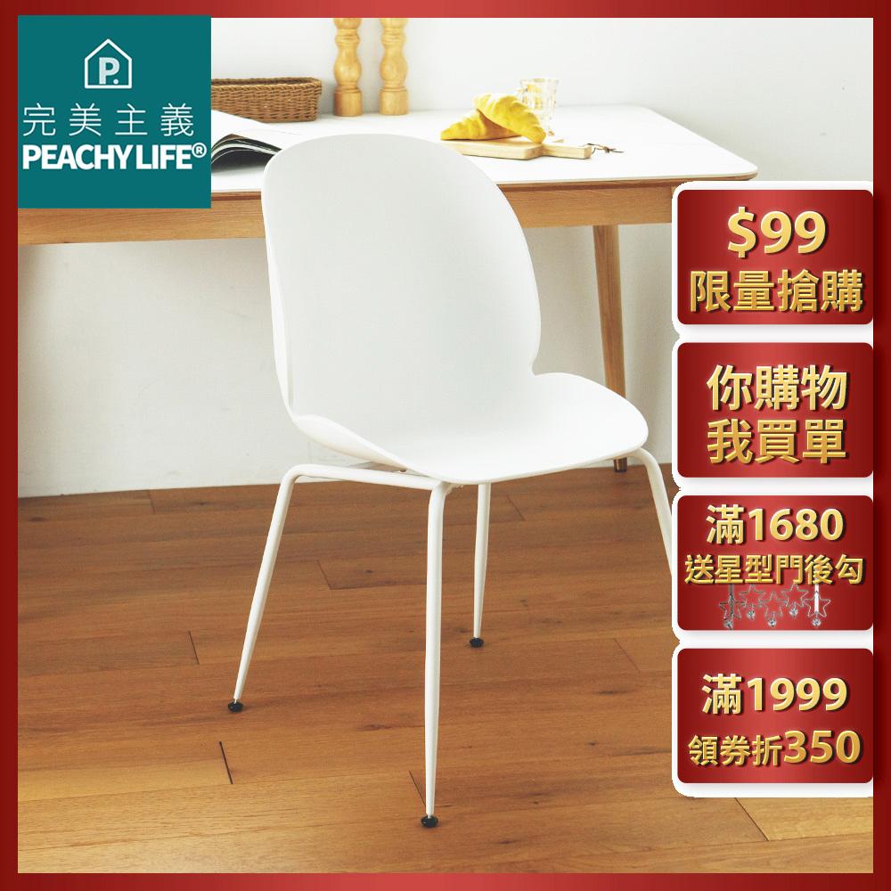 完美主義 設計款美背弧形餐椅/休閒椅/辦公椅/主管椅/化妝椅(4色)