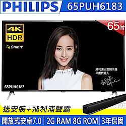 PHILIPS飛利浦 65型 4K HDR 連網液晶顯示器+視訊盒 65PUH6183