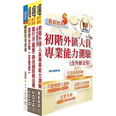 108年第一銀行(經驗行員【外匯組】)套書(贈初階外匯人員考照用書、題庫網帳號、雲端課程)