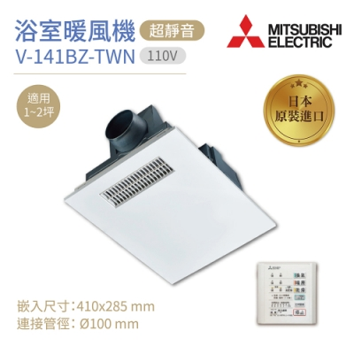 MITSUBISHI 三菱 浴室暖風乾燥機 V-141BZ-TWN 線控面板 日本原裝進口 110V 不含安裝