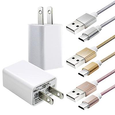電池王 鋁合金編織MICRO USB 輕巧充電組( 旅充頭+充電傳輸線)