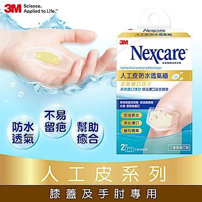 3M H5502 Nexcare 人工皮防水透氣繃(2片包)