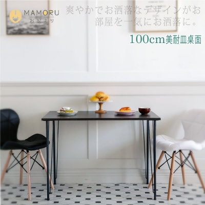 【MAMORU】日式工業風 錐型腳100cm工作桌 電腦桌∣書桌∣辦公桌