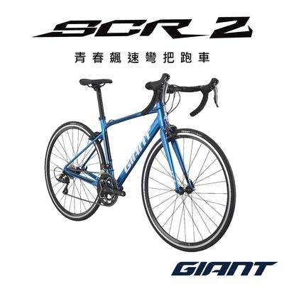 GIANT SCR 2 運動競速公路自行車