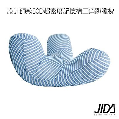 JIDA 設計師款50D超密度記憶棉三角趴睡枕