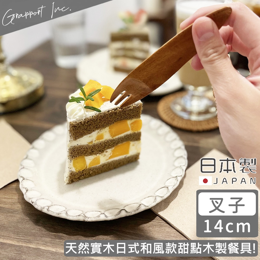 GRAPPORT 日式和風款甜點木製叉子14CM-2件組