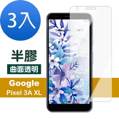 Google Pixel 3AXL 半膠 高清 曲面透明 防刮 保護貼-超值3入組