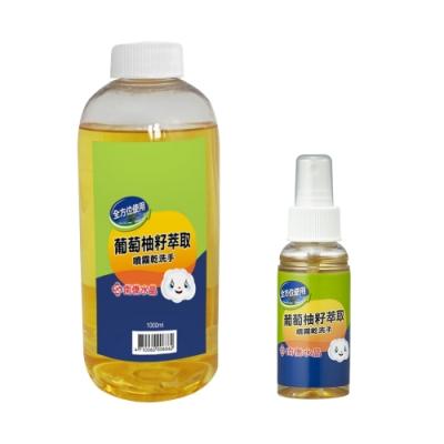 南僑水晶葡萄柚籽防護噴霧70ml+500補充瓶特惠組