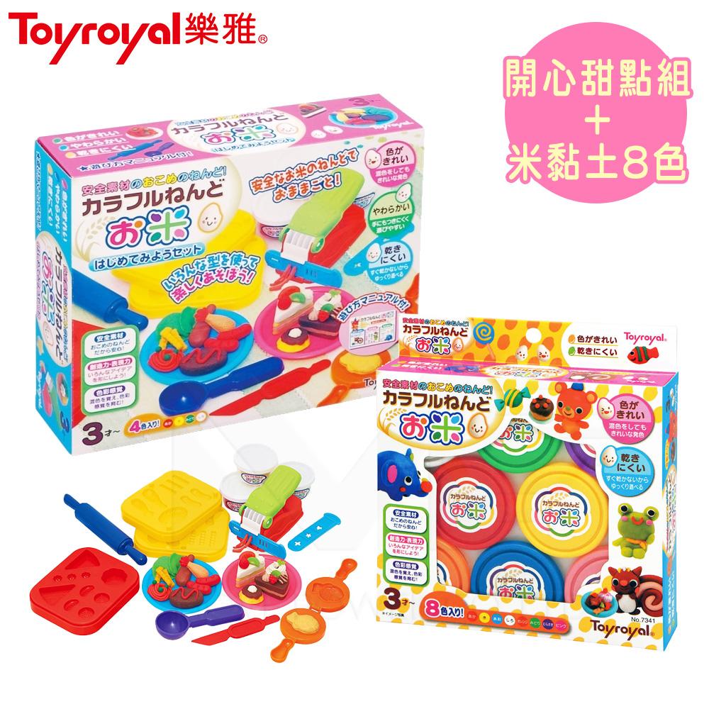 日本《樂雅 Toyroyal》米黏土系列-開心甜點組+米黏土系列-8色