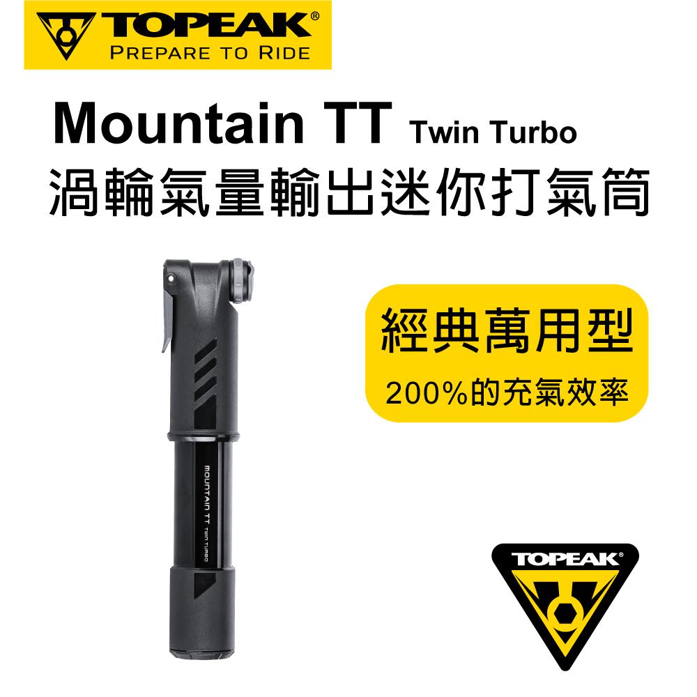Topeak渦輪氣量輸出迷你打氣筒Mountain TT Twin Turbo