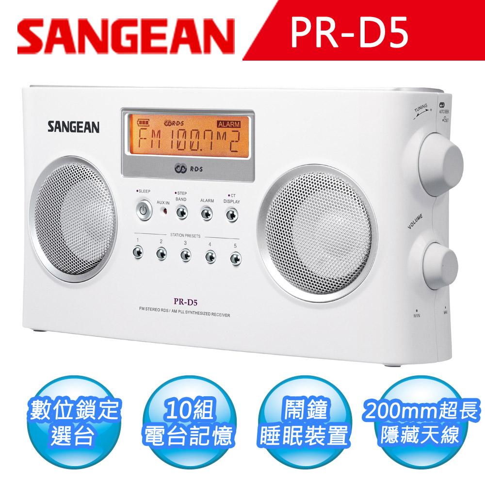 SANGEAN 二波段 數位式時鐘收音機 PR-D5
