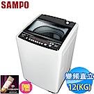 SAMPO聲寶 12KG 變頻直立式洗衣機 ES-KD12F(W1)