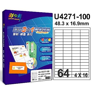 彩之舞 【U4271-100】 A4 3合1 64格(4x16) 標籤紙 300張