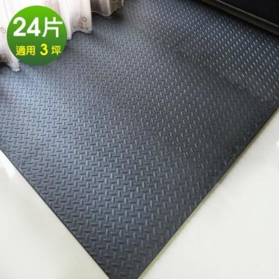 Abuns 居家風鐵板紋大巧拼地墊 (附收邊條) 4色可選(24片裝-適用3坪)