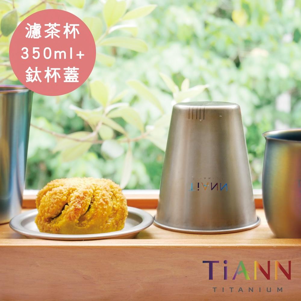 TiANN 鈦安純鈦餐具 簡約泡茶組 350ml 單層濾茶杯+純鈦杯蓋/多功能小鈦碟 (快)
