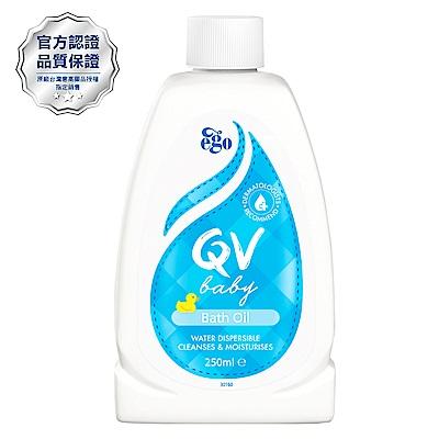Ego意高 QV 嬰兒呵護沐浴油250ml