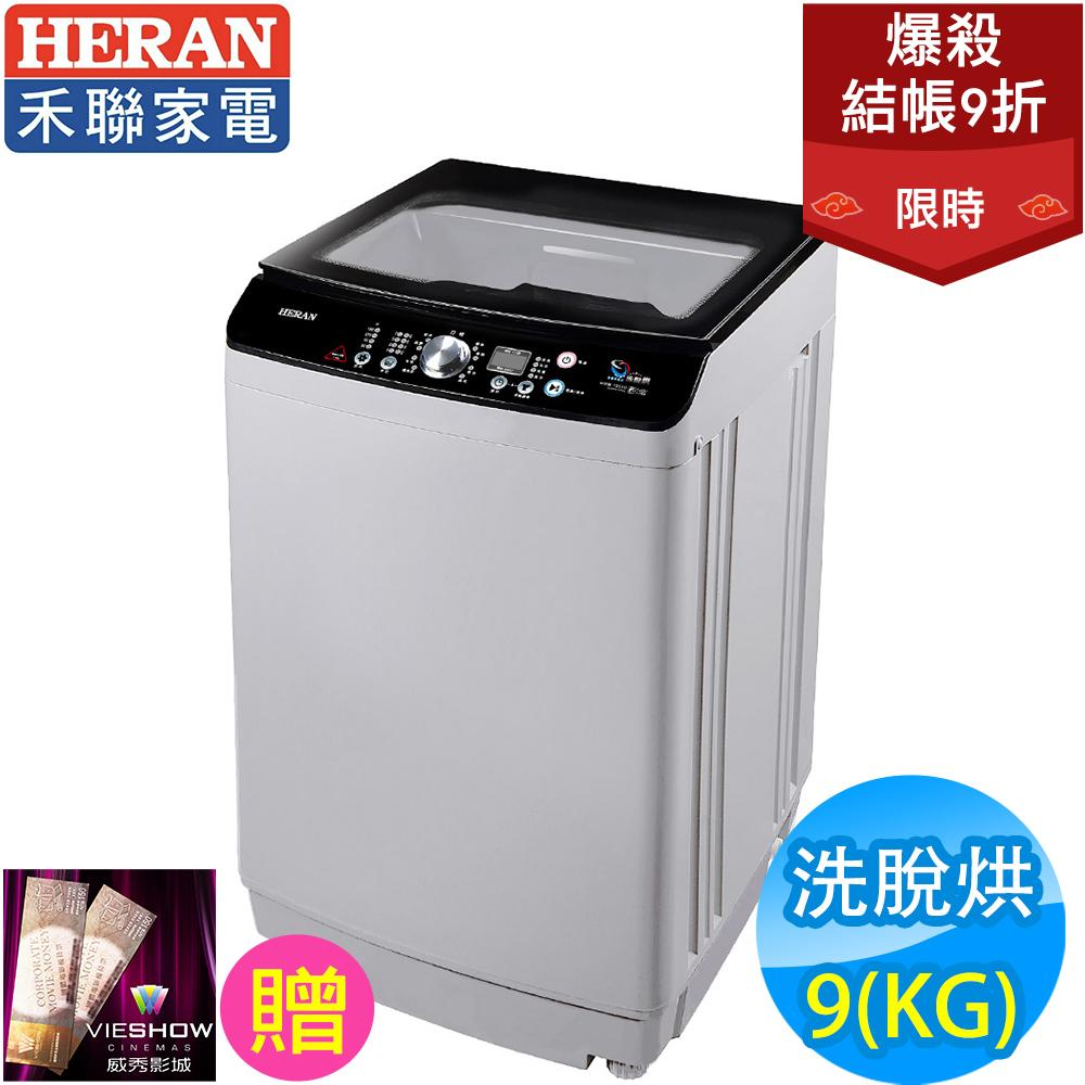 結帳9折!HERAN禾聯 9KG 定頻洗脫烘洗衣機 HWM-0953D
