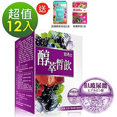 DV笛絲薇夢-醇萃皙飲(EX玻尿酸)x12盒組