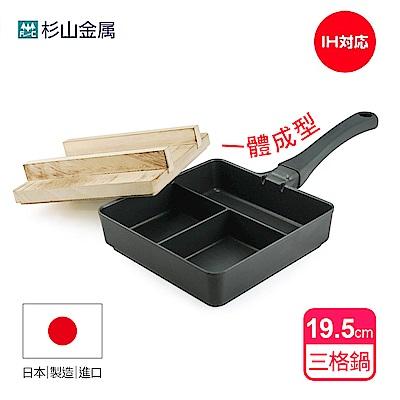 【杉山金屬】3格多功能不沾平底鍋+木蓋/日本製