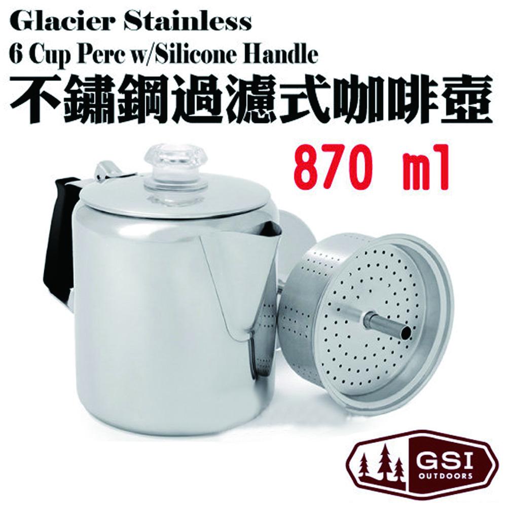 美國 GSI 食品級不鏽鋼(18/8)過濾式咖啡壺-870ml