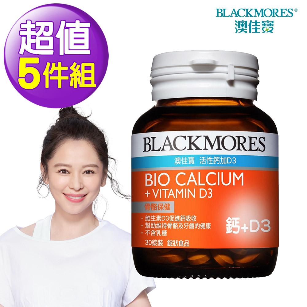 澳佳寶Blackmores 活性鈣+D3 (30錠)[5入組]