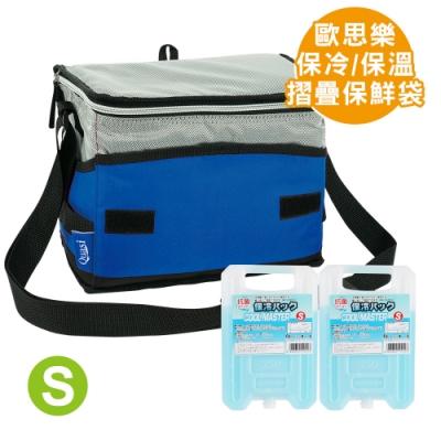 歐思樂摺疊保鮮袋S+日本製保冷劑/冰磚-小(350g)×2