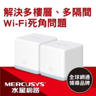 Mercusys 水星Halo S12 Mesh WIFI無線路由器 (2入組)