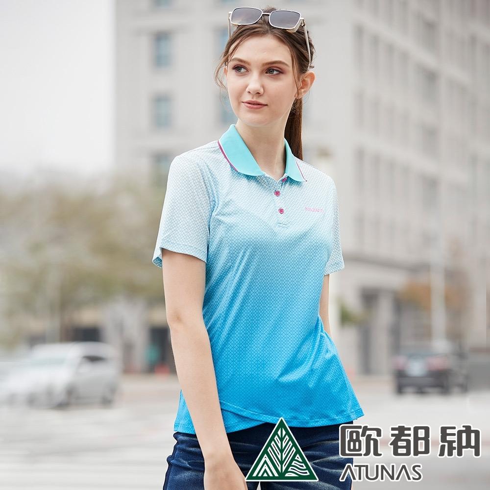 【ATUNAS 歐都納】女款防曬吸濕排汗涼感短袖POLO衫A1PS2003W地中海藍