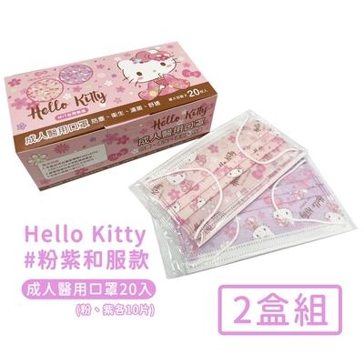 HELLO KITTY 台灣製醫用口罩成人款-粉紫和服款(20入x2盒/組)