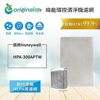 Original Life適用Honeywell:HPA-300 可水洗清淨型 清淨機濾網