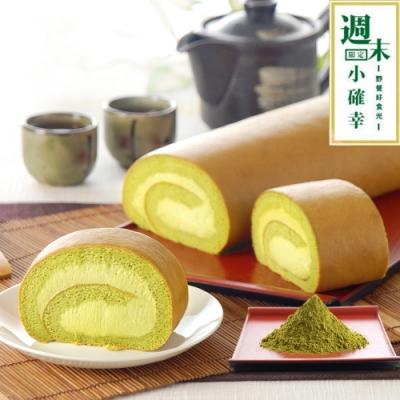 亞尼克生乳捲 靜岡抹茶/原味 3件組(週六到貨限定)