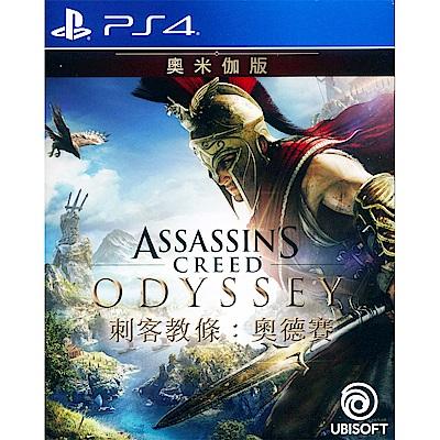 刺客教條:奧德賽 奧米伽版 - PS4 中英文亞版