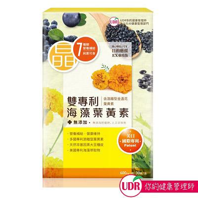 UDR雙專利海藻葉黃素EX強效版x1盒(30顆/盒)+UDR 高纖奇亞籽窈窕酵素隨身包x5包