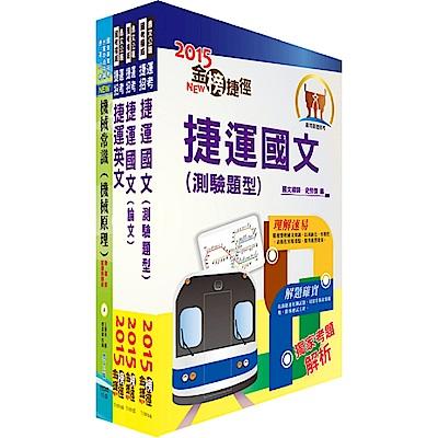 103年桃園捷運招考(技術員-機械類)套書(贈題庫網帳號1組)