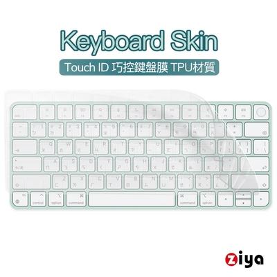 [ZIYA] Apple iMac Touch ID 巧控鍵盤保護膜 TPU材質
