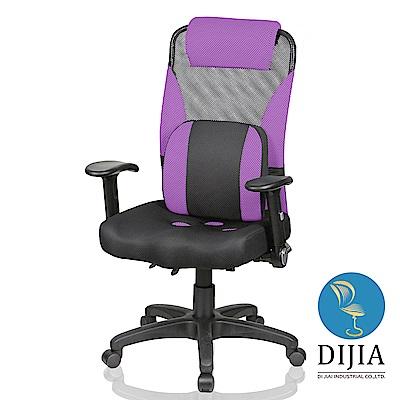 椅子夢工廠 創意收納舒壓電腦椅/辦公椅(二色任選)
