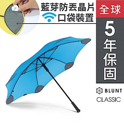 BLUNT CLASSIC 直傘大號 風格藍