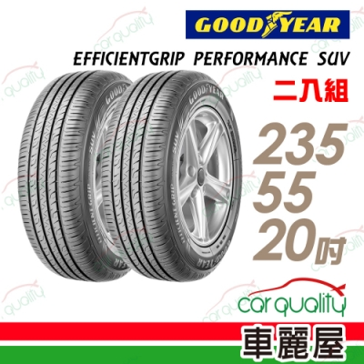 【固特異】EFFICIENTGRIP PERFORMANCE SUV EPS 舒適休旅輪胎_二入組_235/55/20