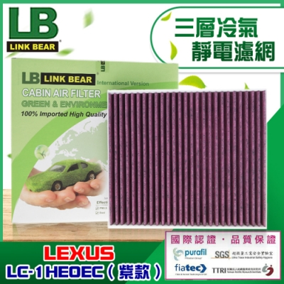 【LINK BEAR】汽車空調 專業級 三層冷氣靜電濾網適用LEXUS車系 LC-1HE0EC(紫款)
