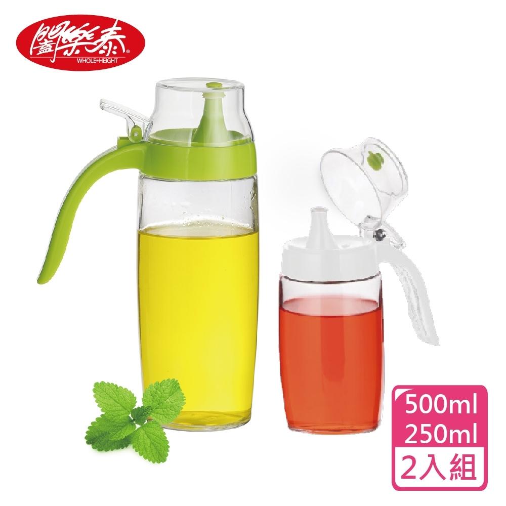 闔樂泰 Sino氣密液體油醋瓶2件組(500ml+250ml)