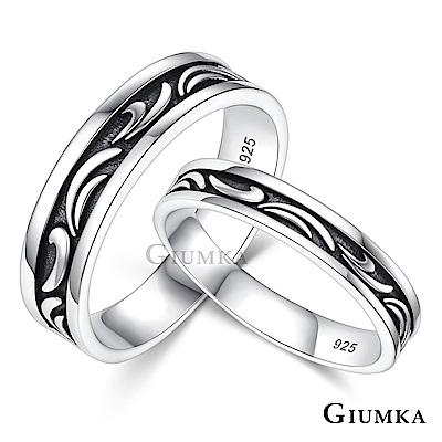 GIUMKA對戒刻字925銀戒情人節禮物愛的圖騰一對價格