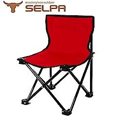 韓國SELPA 戶外折疊靠背椅 紅色