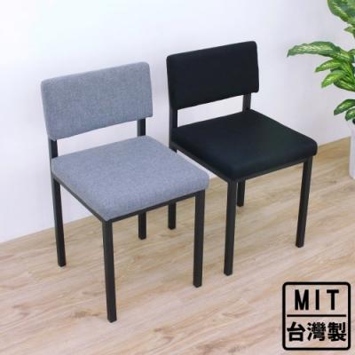 頂堅 厚型泡棉沙發(織布椅面)鋼管腳-餐椅/工作椅/洽談椅/辦公椅/會客椅 二色可選