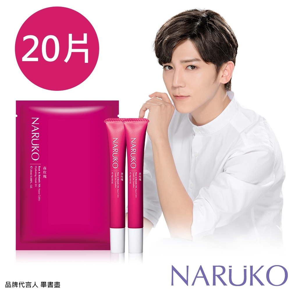 NARUKO牛爾 買2送2 森玫瑰水立方保濕面膜EX 20入+保濕緊彈亮眼精華2入