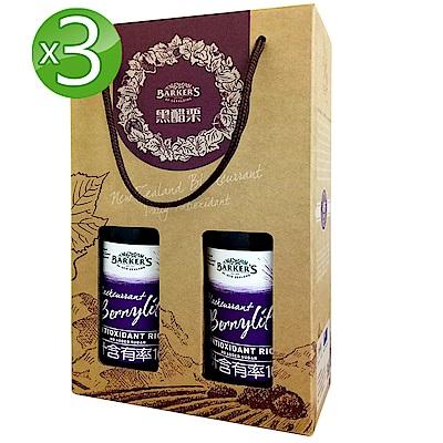 綠邦Barkers 黑醋栗綜合果汁禮盒3入組(黑醋栗2瓶+吸凍2個/盒)