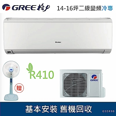GREE格力 13-15坪 2級變頻冷專冷氣 GSDR-90CO/GSDR-90CI R410冷媒