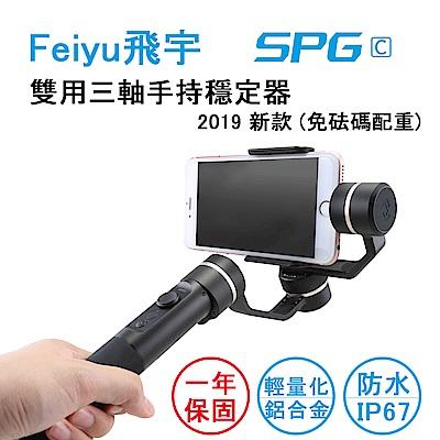 飛宇Feiyu SPG-C 新版雙用手持三軸穩定器-運動相機/手機用