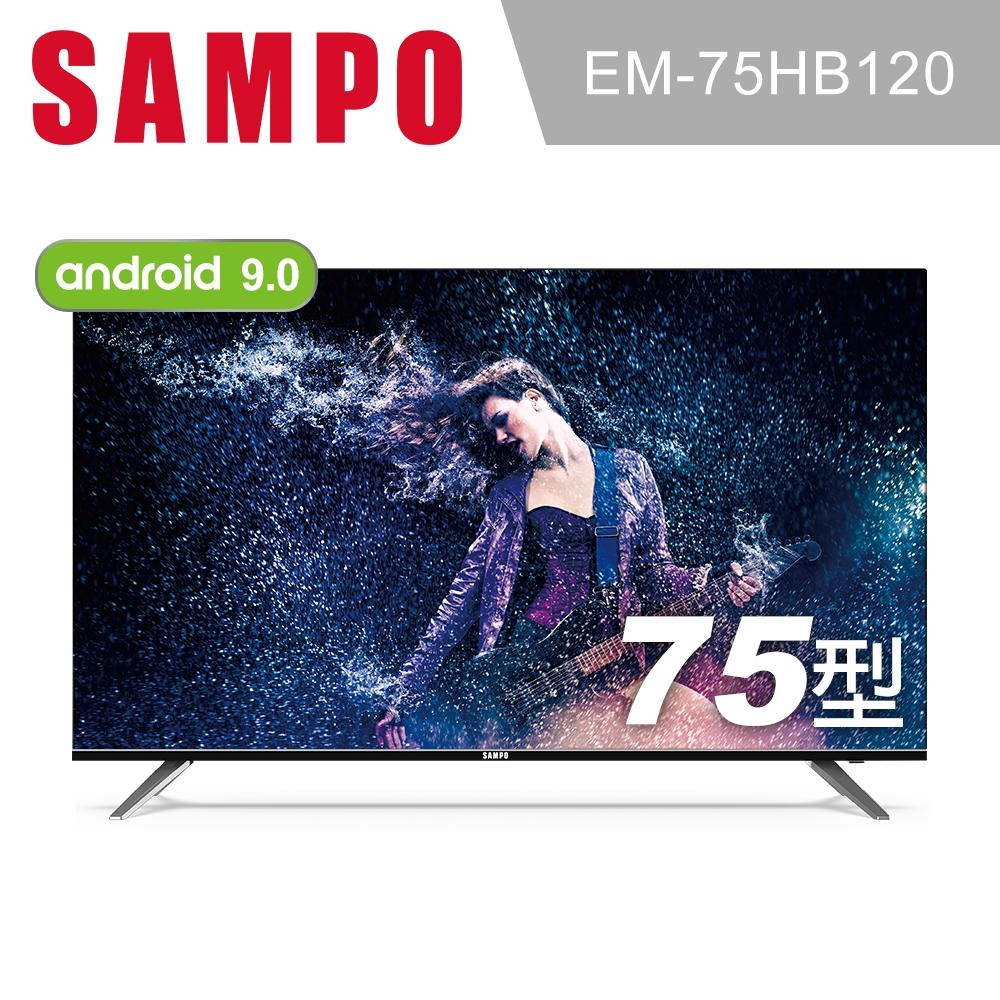 【福利品】SAMPO聲寶 75型 4K HDR 聯網 LED EM-75HB120(無視訊盒)