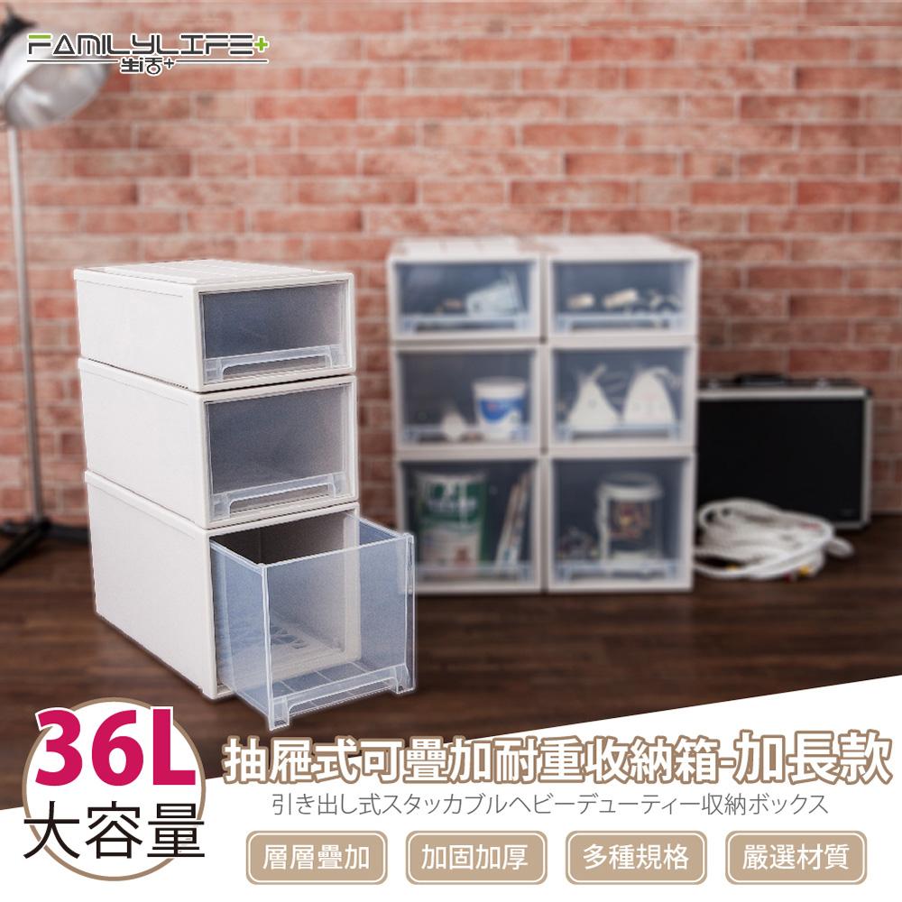【FL生活+】大容量抽屜式可疊加耐重收納箱-加長款-36公升(YG-035)